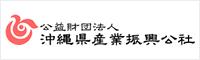 沖縄県産業振興公社