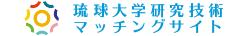 琉球大学研究技術マッチングサイト